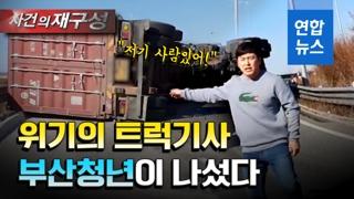 """[영상] """"저기 사람있어요""""…부산 청년, 트레일러에 갇힌 운전자 구해"""