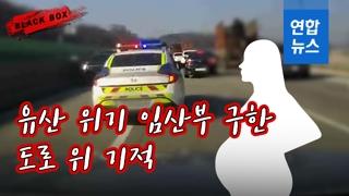 [블랙박스] 영화 속 한장면? 경찰과 시민들 유산 위기의 임산부 구했다