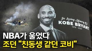 """[영상] 마이클 조던 """"친동생 같던 코비""""…NBA가 울었다"""