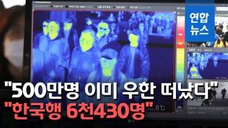 """[영상] """"500여만명 이미 우한 빠져나갔다…한국행 6천430명 추정"""""""