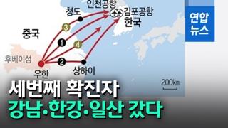 [영상] 세 번째 확진 환자, 강남·한강·일산 돌아다녔다