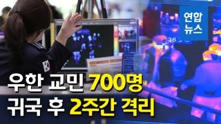 [영상] 우한 교민 약 700명 전세기 타고 돌아온다…귀국 후 2주간 격..