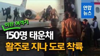 [영상] 이란 여객기 승객 150명 태운채 활주로 밖 도로 착륙