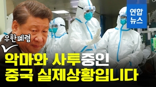 [영상] 신종 코로나와 사투 중인 중국 현지 상황은?