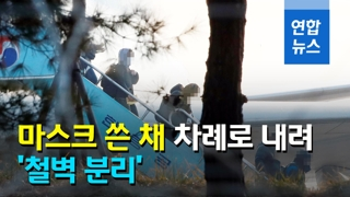 [영상] 마스크 쓴 채 내린 우한 교민…공항 이용객과 '철벽 분리'