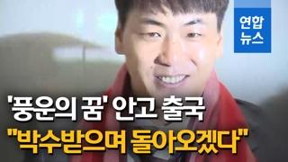 """[영상] '메이저리그 입성 준비' 김광현 출국…""""박수받으며 돌아오겠다"""""""