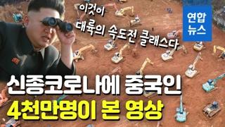 [영상] 굴착기만 보여도…신종 코로나 와중에 중국인 4천만명이 본 영상