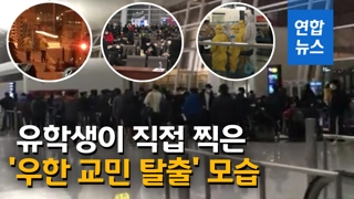 [영상] 우한 유학생이 직접 촬영한 교민 철수 모습…중국 검역관도 긴장