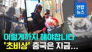 [영상] 길목마다 차단하고 마스크 단속하고…중국 전역 '초비상'
