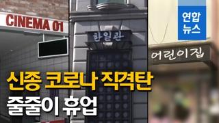 [영상] '신종 코로나 직격탄'…한일관·CGV·어린이집 줄휴업