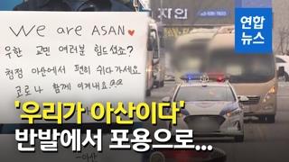 [영상] 교민 포용한 아산·진천 주민들…'응원 메시지' 봇물