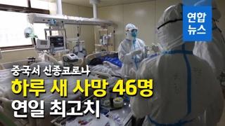 [영상] 중국 신종코로나 확진자 1만2천명 육박…누적 사망자 259명