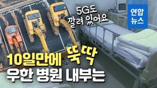[영상] 5G도 깔았다…10일만에 뚝딱, 우한병원 내부 모습은?