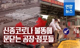 [이슈 컷] 신종코로나 불똥에 문 닫는 공장·점포…각국 경제 '흔들'