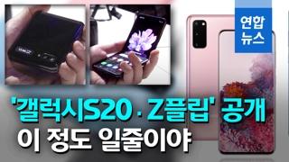 [영상] 5G·고성능 카메라 탑재 '갤럭시 S20'공개…'Z플립'도 놀라..