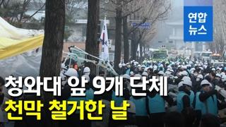 [영상] 청와대 앞 9개 단체 천막 철거한 날…철거 비용은 약 1억원