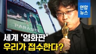 [영상] '기생충' 북미서 흥행몰이…세계 영화판도 바꿀까?