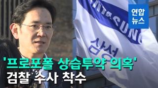 """[영상] 검찰, 이재용 '프로포폴 상습투약 의혹' 수사…삼성 """"불법 없다.."""
