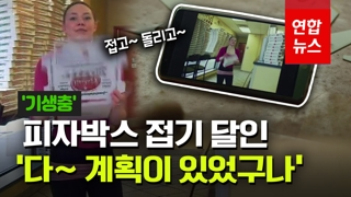 """[영상] 영화 '기생충' 속 '피자 박스 접기 달인'…""""다 계획 있었다?.."""