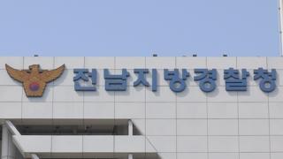 전남 신안서도 코로나19 공문서 유출…경찰 수사