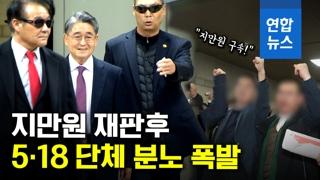 """[영상] """"구속하라"""" VS """"애국자다""""…지만원 재판후 아수라장 법원"""