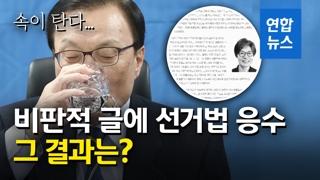 """[영상] 민주, 임미리 교수 고발 취하…""""과도…유감"""" 물러서"""