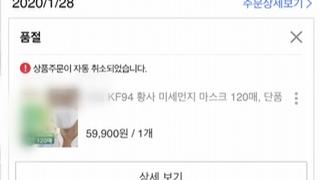마스크 주문 취소 뒤 8배에 판매…단속 나선 공정위