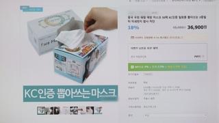 식약처 조사한다더니…중국산 '불량' 마스크 버젓이 판매