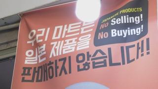 日제품 불매운동 지속…일본산 소비재 수입 36%↓