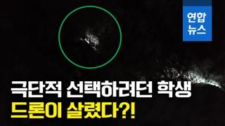 [영상] '극단적 선택' 시도하려던 10대, 드론이 살렸다?