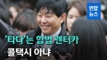 """[영상] """"'타다', 콜택시 아닌 합법 렌터카""""…이재웅 1심 무죄"""
