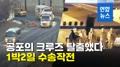 [영상] '일본 크루즈' 한국인 이송 작전…무사히 격리시설 도착