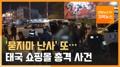 [자막뉴스] '묻지마 난사' 또…태국 쇼핑몰 총격 사건