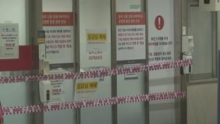부산 해운대 백병원 이어 개금 백병원 응급실도 폐쇄