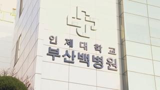 부산 40대女 음성 판정…해운대백병원 응급실 재가동