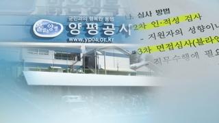 [단독] 양평군청 압수수색…공기업 '부정채용' 수사 확대