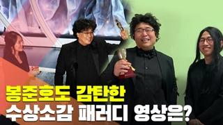 [현장] 봉준호 감탄한 '문세윤-유세윤 패러디' 영상은?
