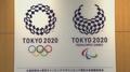 "IOC 조정위원장 ""도쿄올림픽 내년 7~8월에 열어야"""