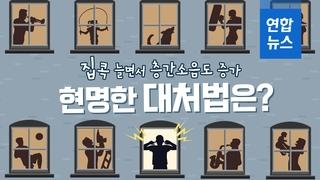 [포토무비] '집콕' 늘면서 층간소음도 증가…현명한 대처법은?