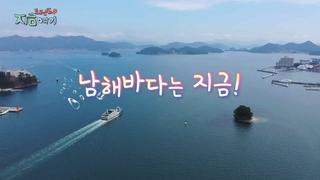 [트렌드 지금 여기] 남해바다는 지금!