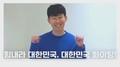 손흥민, 코로나19 극복 응원 릴레이 참여