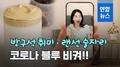 [D스토리] 방구석 취미·랜선 술자리…'코로나 블루' 비켜!