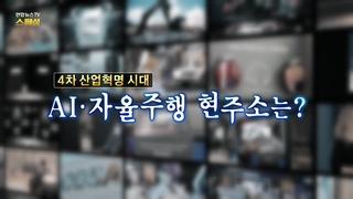 [연합뉴스TV 스페셜] 124회 : 4차 산업혁명 시대, AI ·자율주행..