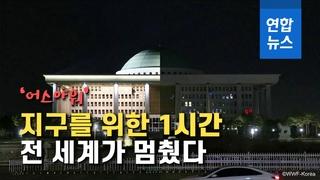 [영상] 한국 국회의사당도, 파리 에펠탑도…1시간 동안 함께한 이것?