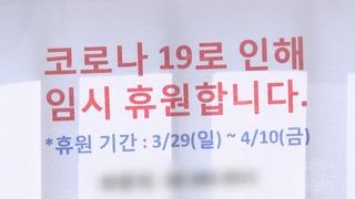 서울서 학원강사 잇단 확진…집단 자가격리 불가피