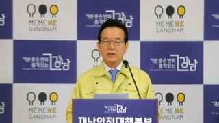 """강남구청장 """"제주도민에 심려 끼쳐 진심 사과"""""""
