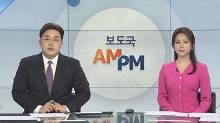 [AM-PM] 당정청 '70% 가구 100만원' 가닥…오늘 결론 外