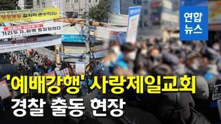 [영상] 집회금지명령에도 예배강행한 전광훈 '사랑제일교회'…경찰 출동