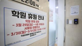 서울 대형 편입학원 강사 확진…10일까지 휴원