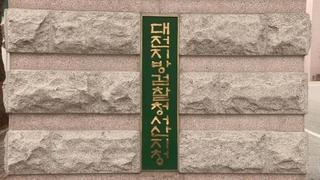 감염자 접촉한 사람 개인정보 누설한 공무원 4명 기소